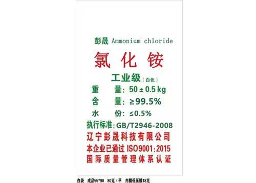 氯化铵7.1.jpg